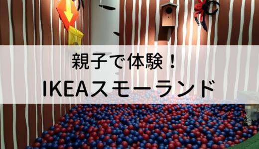 【内部画像アリ】IKEA仙台の親子でスモーランド体験|無料で遊べるよ!