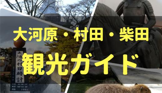 【大河原・柴田・村田町】おすすめ観光地・遊び場まとめ