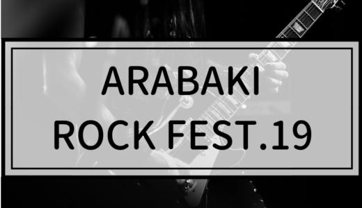 【2019】アラバキ ロックフェスの出演者一覧&川崎町のおすすめスポット