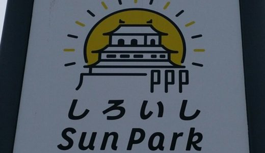 【白石市】しろいしサンパークの施設一覧