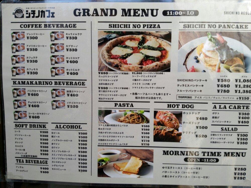 名取市シチノカフェのメニュー