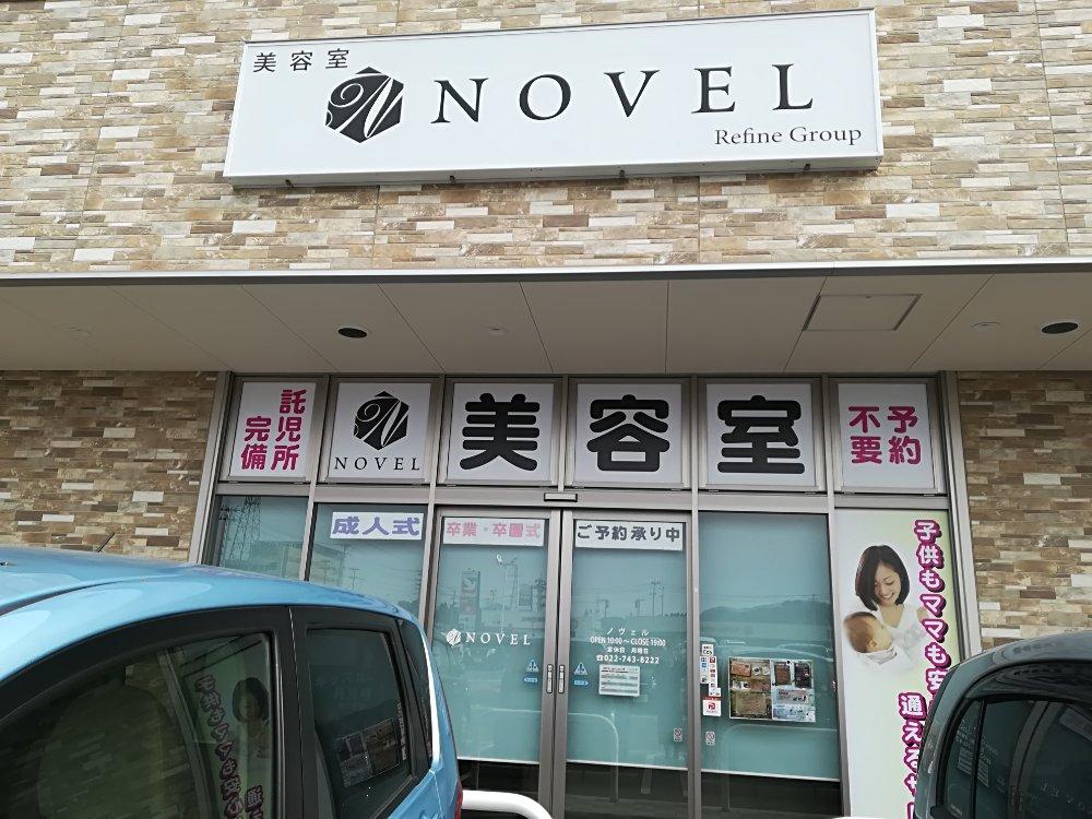 美容室NOVEL 富沢店