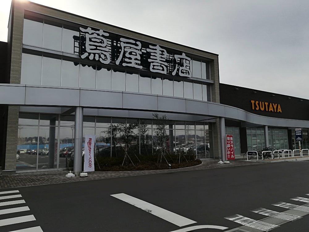 蔦屋書店アクロスプラザ富沢西店