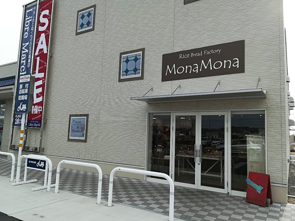 モナモナ富沢店