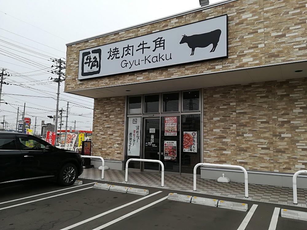 牛角 仙台富沢店