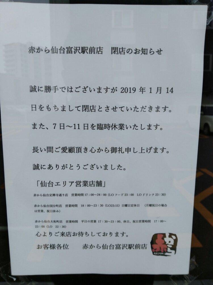 赤から仙台富沢駅前店 閉店のお知らせ