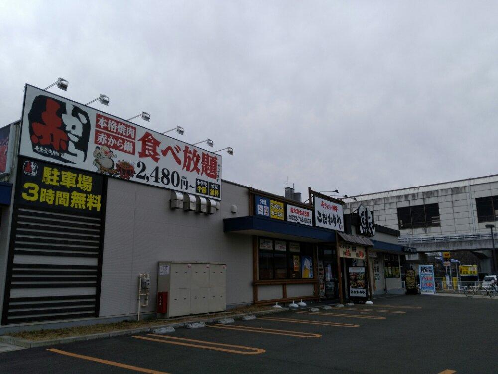 富沢駅前の居酒屋