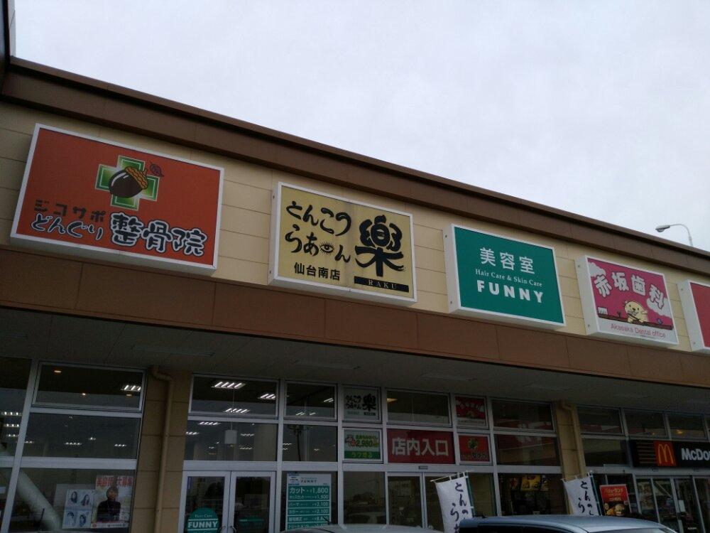 ヨークタウン山田鍵取