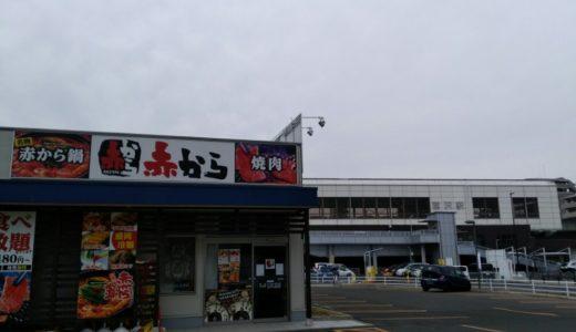 【閉店情報】赤から仙台富沢駅前店|周辺の情報についても紹介
