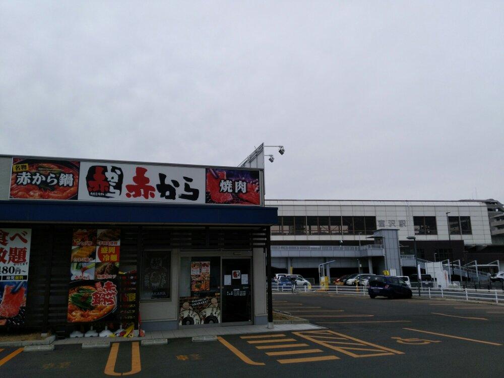赤から富沢駅前店