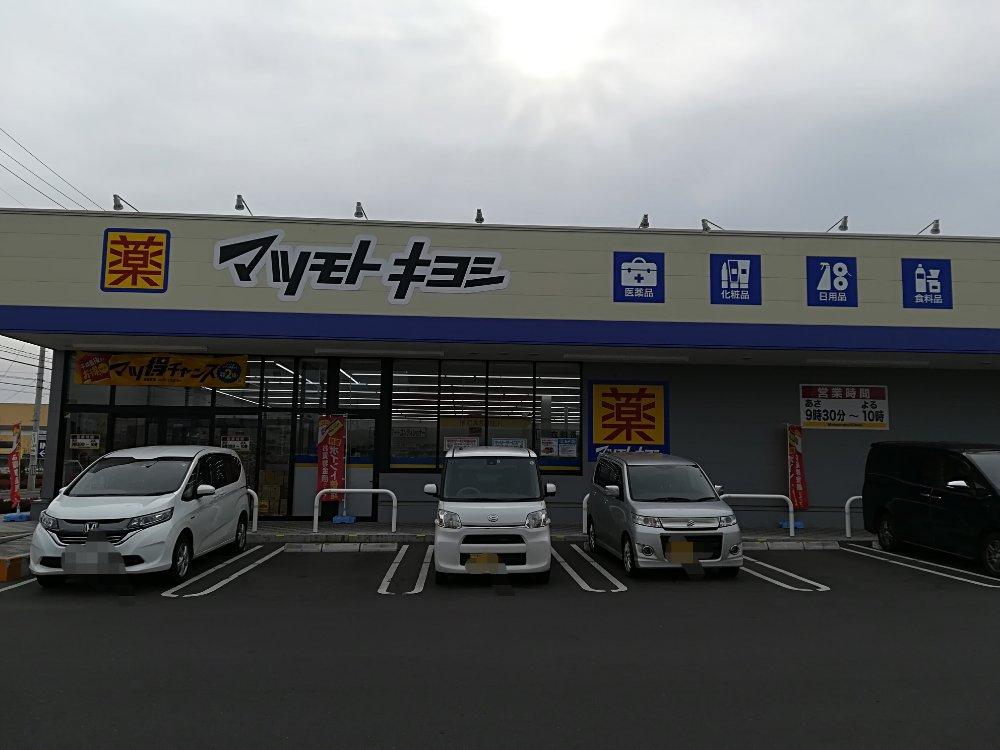 マツモトキヨシ アクロスプラザ富沢西店