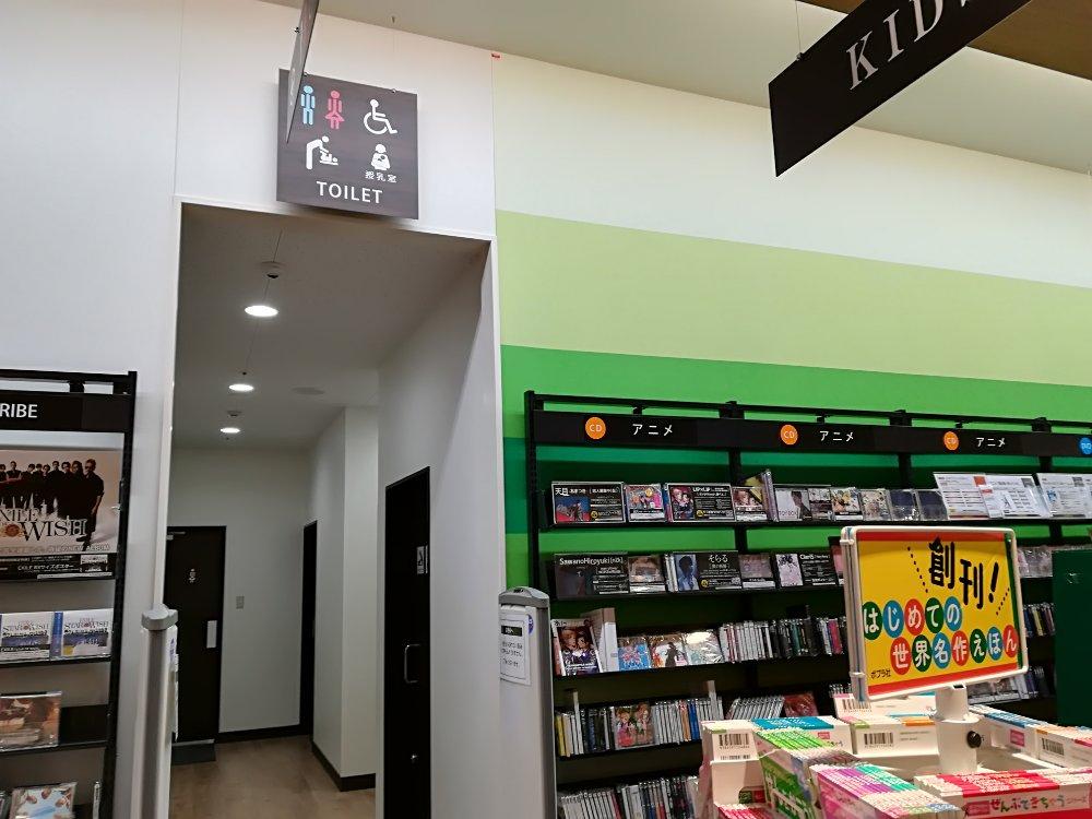 蔦屋書店の授乳室