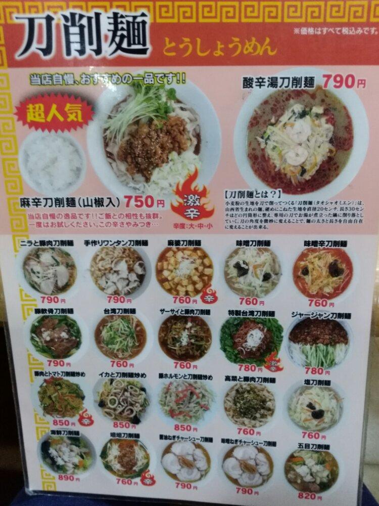 西安刀削麺のメニュー