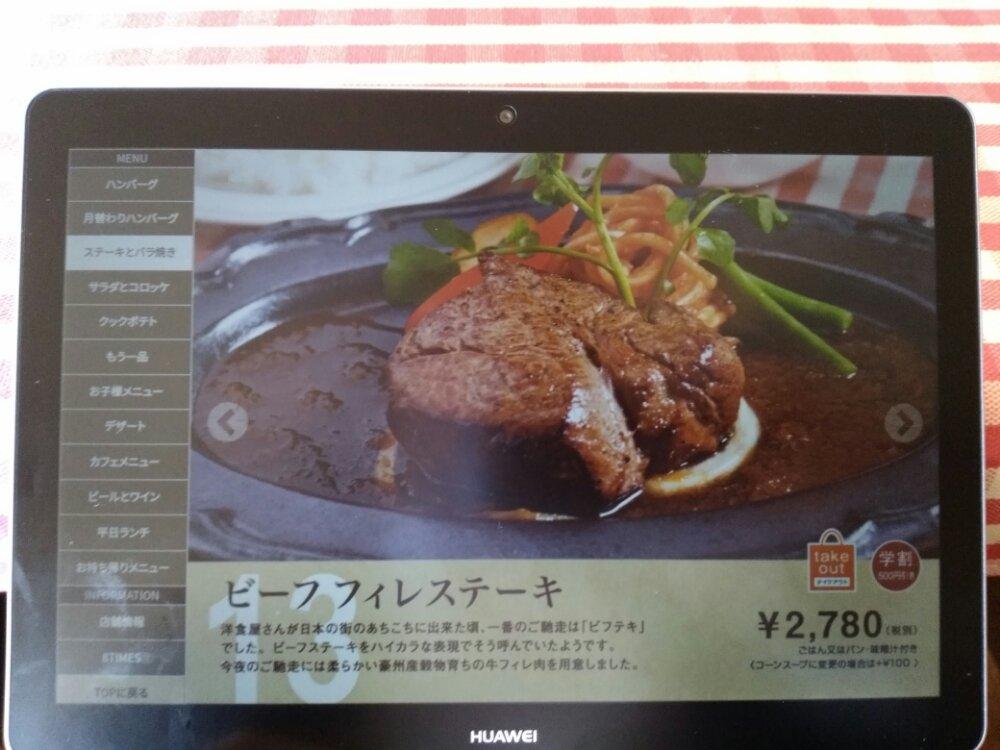 HACHIのビーフステーキ