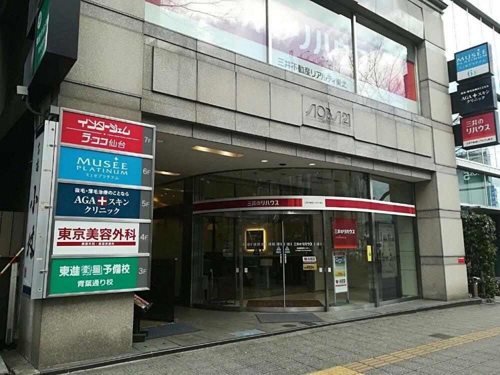ミュゼグラン仙台駅前店
