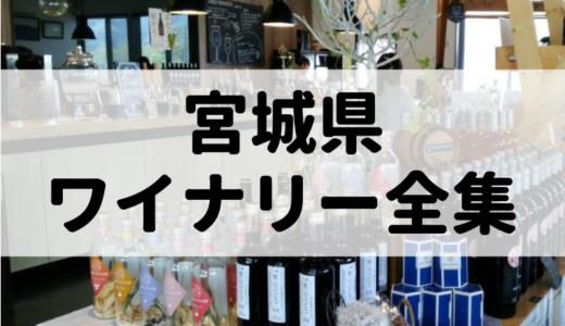 宮城県のワイナリー全集|見学施設やカフェ・ワインバーなど