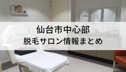 【厳選】仙台市の脱毛サロン|本当に安い&早いおすすめ3社・セルフ脱毛情報も