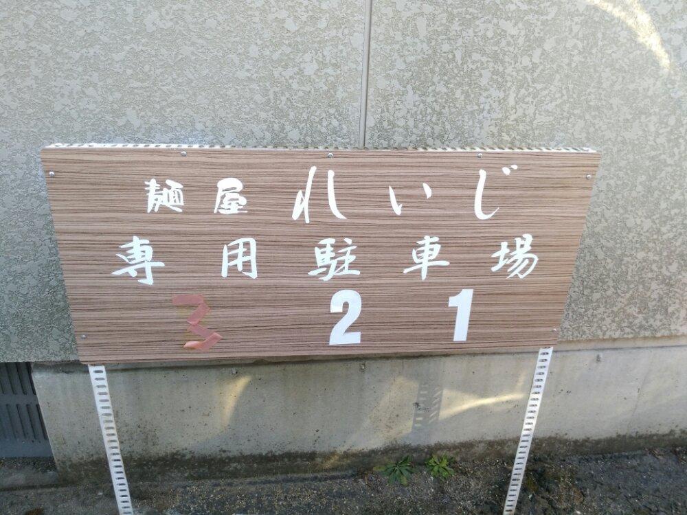 麺屋れいじの駐車場