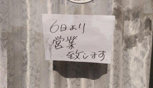 名取市 レストラン高砂|2月6日に営業再開予定