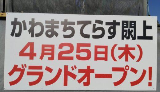 かわまちてらす閖上|名取川堤防沿いに商店街がオープン予定!