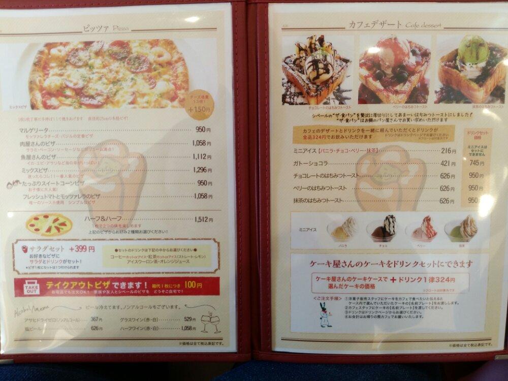 シベールのピザとデザートメニュー
