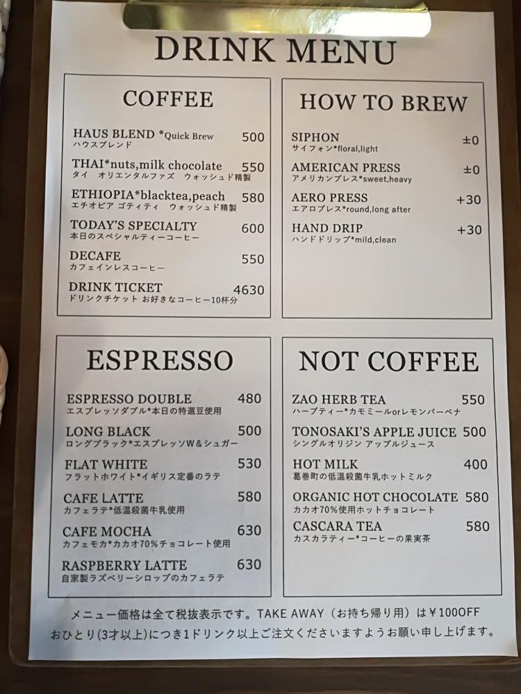 コーヒーハウスのドリンクメニュー