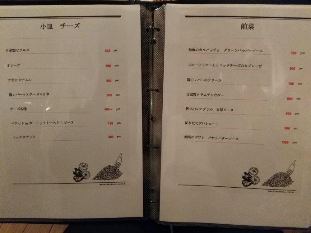 メニュー(前菜・小皿)