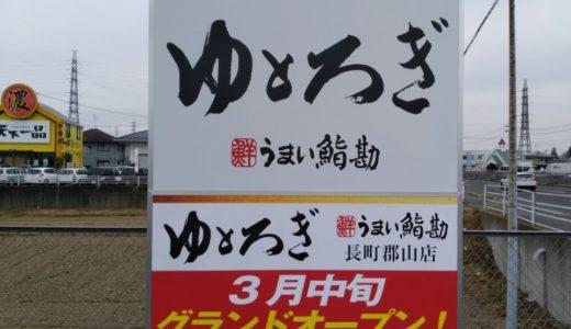 【新店情報】うまい鮨勘 長町郡山店が「ゆとろぎ」にリニューアルオープン!
