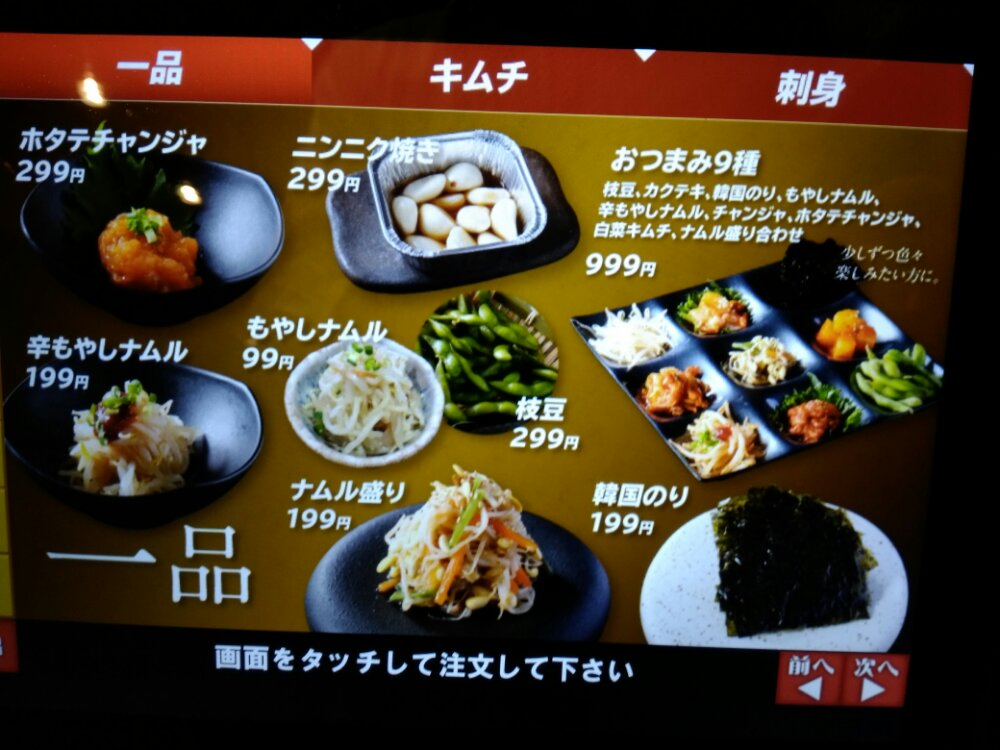 焼肉超特急のメニュー(一品料理)