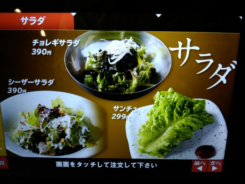焼肉超特急のメニュー(サラダ)