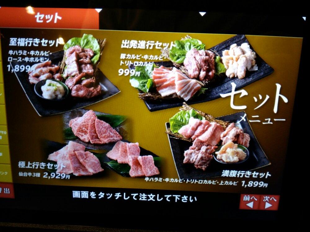 焼肉超特急のメニュー(セット)