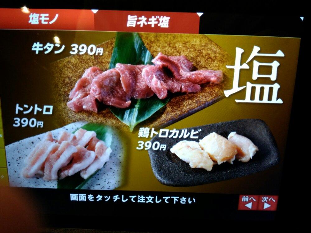 焼肉超特急のメニュー(塩モノ)
