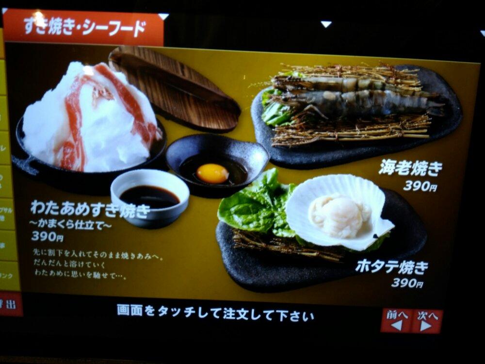 焼肉超特急のメニュー(すき焼き・魚介)
