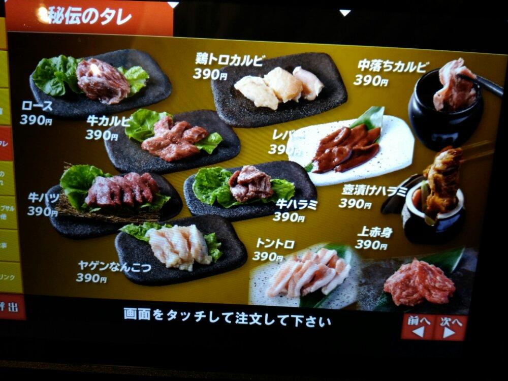 焼肉超特急の390円メニュー