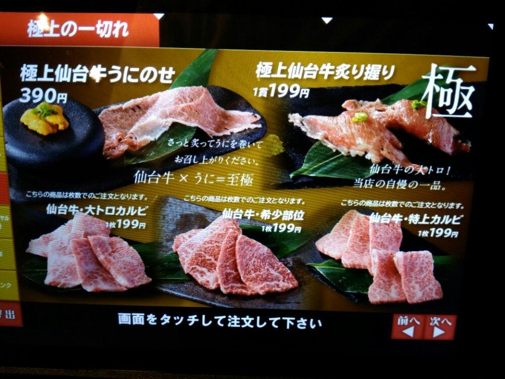 焼肉超特急のメニュー(仙台牛)