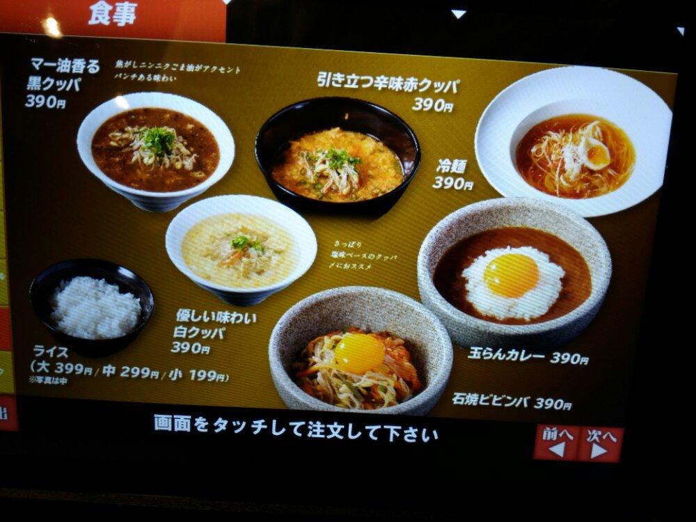 焼肉超特急のメニュー(食事)
