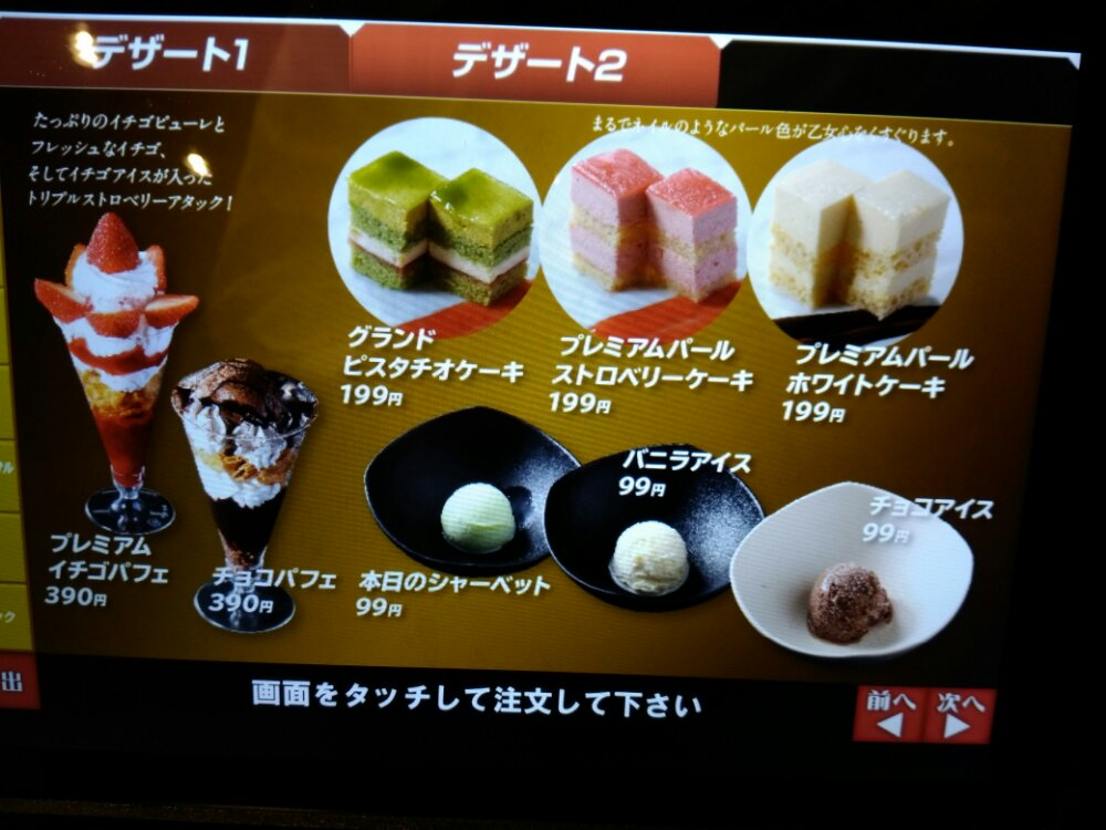焼肉超特急のメニュー(デザート)