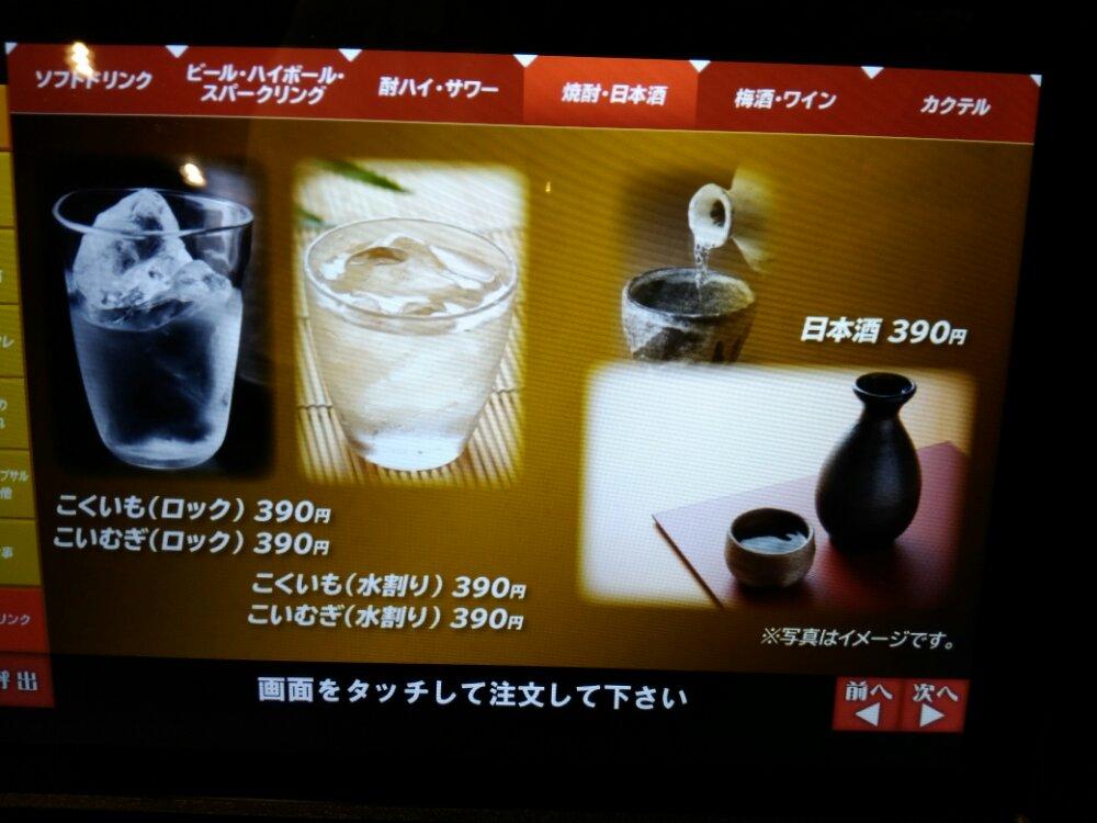 焼酎・日本酒