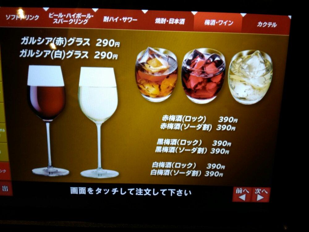 梅酒・ワイン