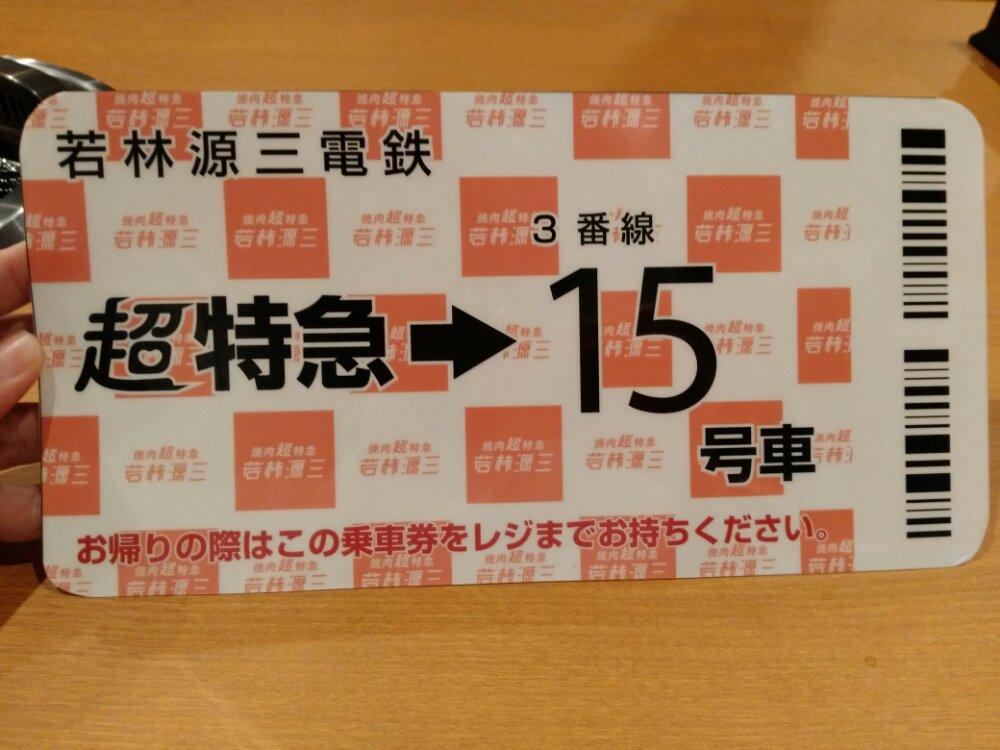 乗車券(番号札)