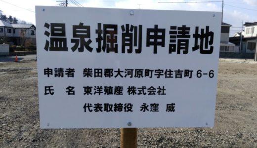 仙台大学付近に「温泉掘削申請地」の看板が(宮城県柴田町)