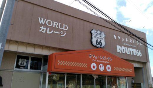 【亘理町のお店情報】ルート66休業、カフェキッチンとまと閉店、気になるパン屋さんブロートドルフ