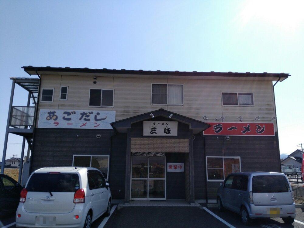 山元町 ラーメン三味