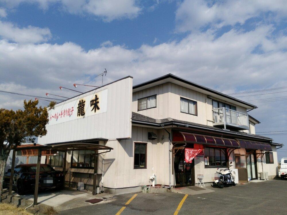 横浜ラーメン龍味