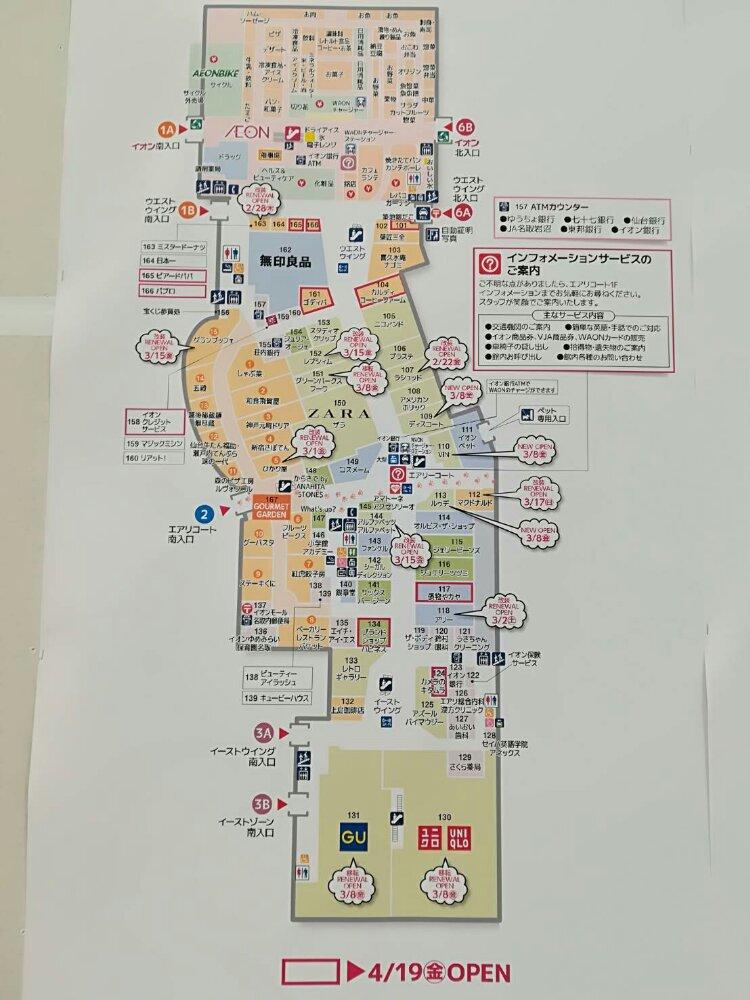 イオンモール名取フロアマップ1階
