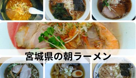 【宮城県】朝ラーメンが食べられるお店まとめ(24時間営業も)