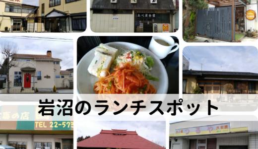 【厳選】岩沼市のおすすめランチ&ディナー店まとめ
