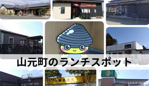 山元町のおすすめランチ&ディナー店まとめ