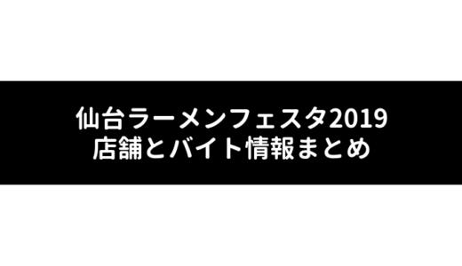 【開催決定】仙台ラーメンフェスタ2019|店舗とバイト情報まとめ