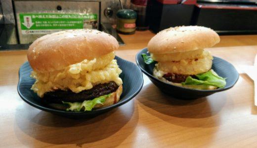 【実食】くら寿司のハンバーガーを食べ比べたリアルな感想|うーん…